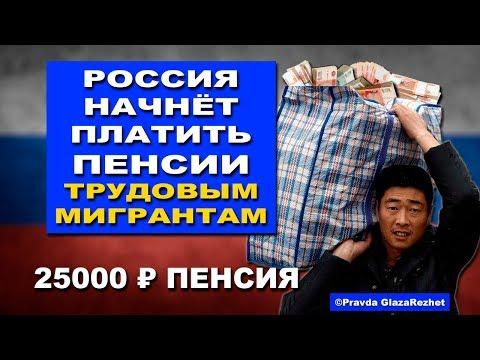 Россия начнёт платить пенсии трудовым мигрантам. Сказочная пенсия в 25000 ₽ | Pravda GlazaRezhet