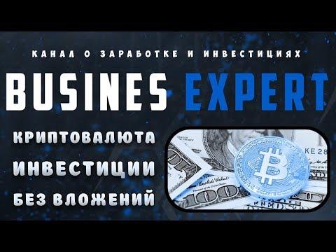 Александр Свищ (Busines-Expert) канал о заработке и инвестициях