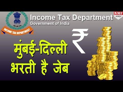 India के इन 3 शहरों से सबसे ज्यादा Income Tax का Collection |MUST WATCH !!!