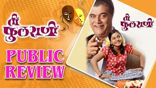 Ti Phulrani | Classic Marathi Natak | Public Review | Hemangi Kavi | Girish Oak