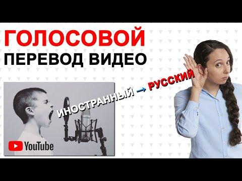 Голосовой Синхронный Аудио Перевод Ютуб Видео ⚡ Перевод Видео с Английского на Русский
