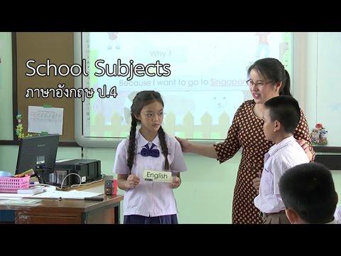 ภาษาอังกฤษ ป.4 School Subjects ครูประทินทิพย์ สลีสองสม