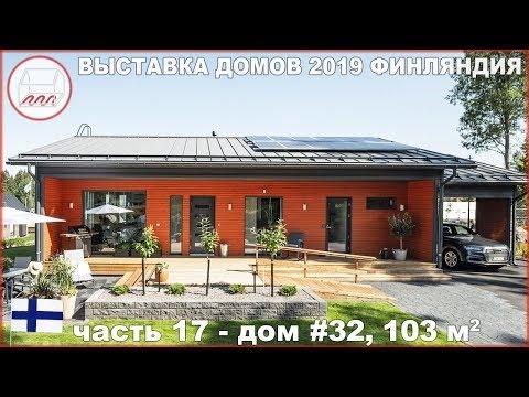 Компактный дом 100 м2,  три спальни и большая кухня-гостиная