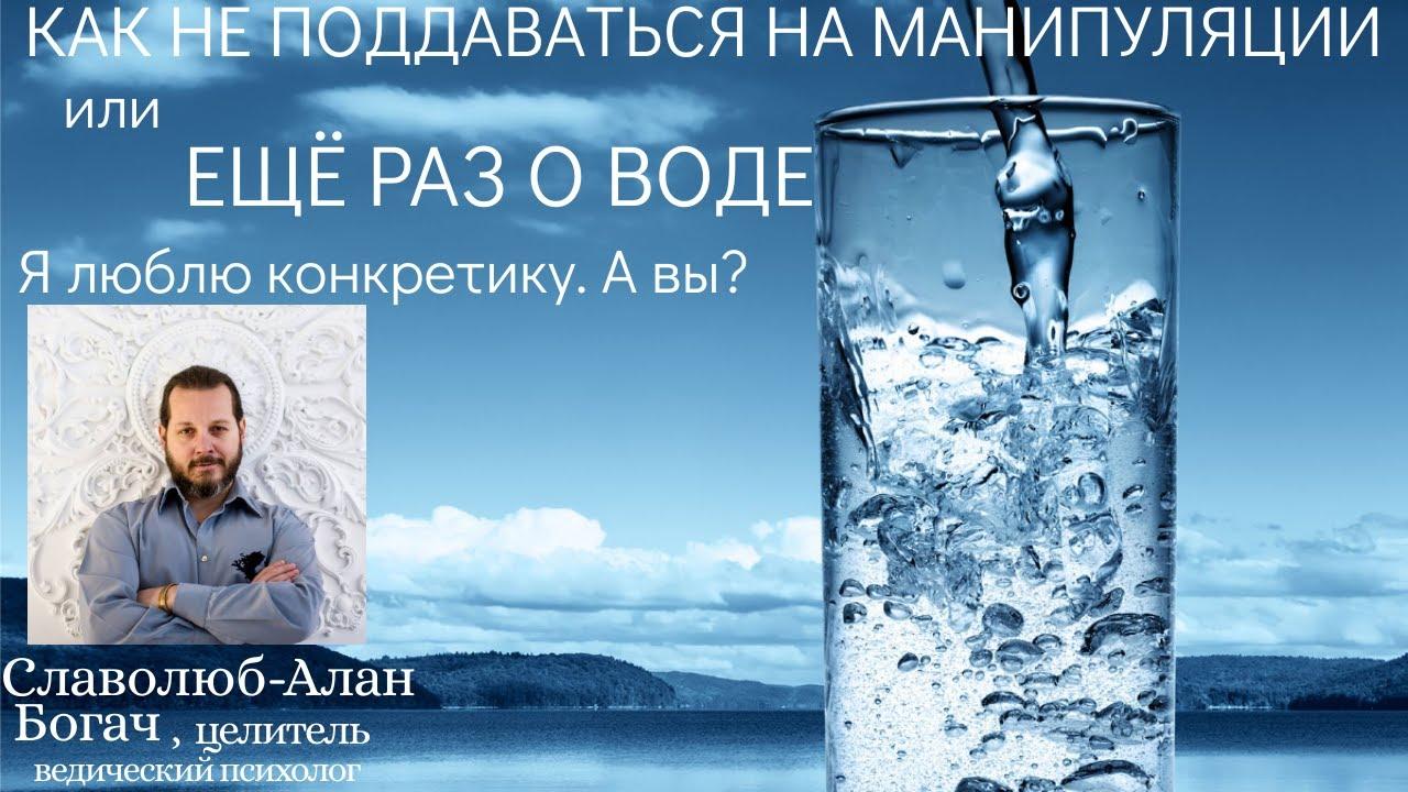 Ещё раз о воде и как не поддаваться на манипуляции