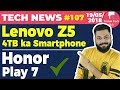 Honor Play 7, Fortnite on Android, Lenovo Z5 w/ 4TB Storage, OnePlus 6 @Croma, BSNL-TTN#107