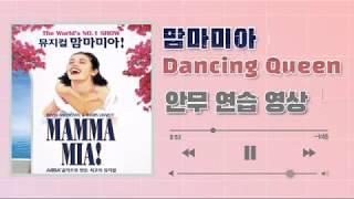 뮤지컬 맘마미아 Dancing Queen 안무영상 - …