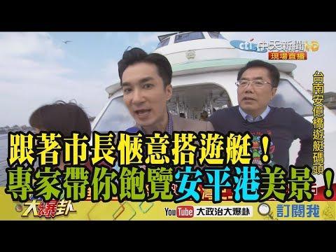 【精彩】 跟著市長愜意搭遊艇!專家帶你飽覽安平港美景!