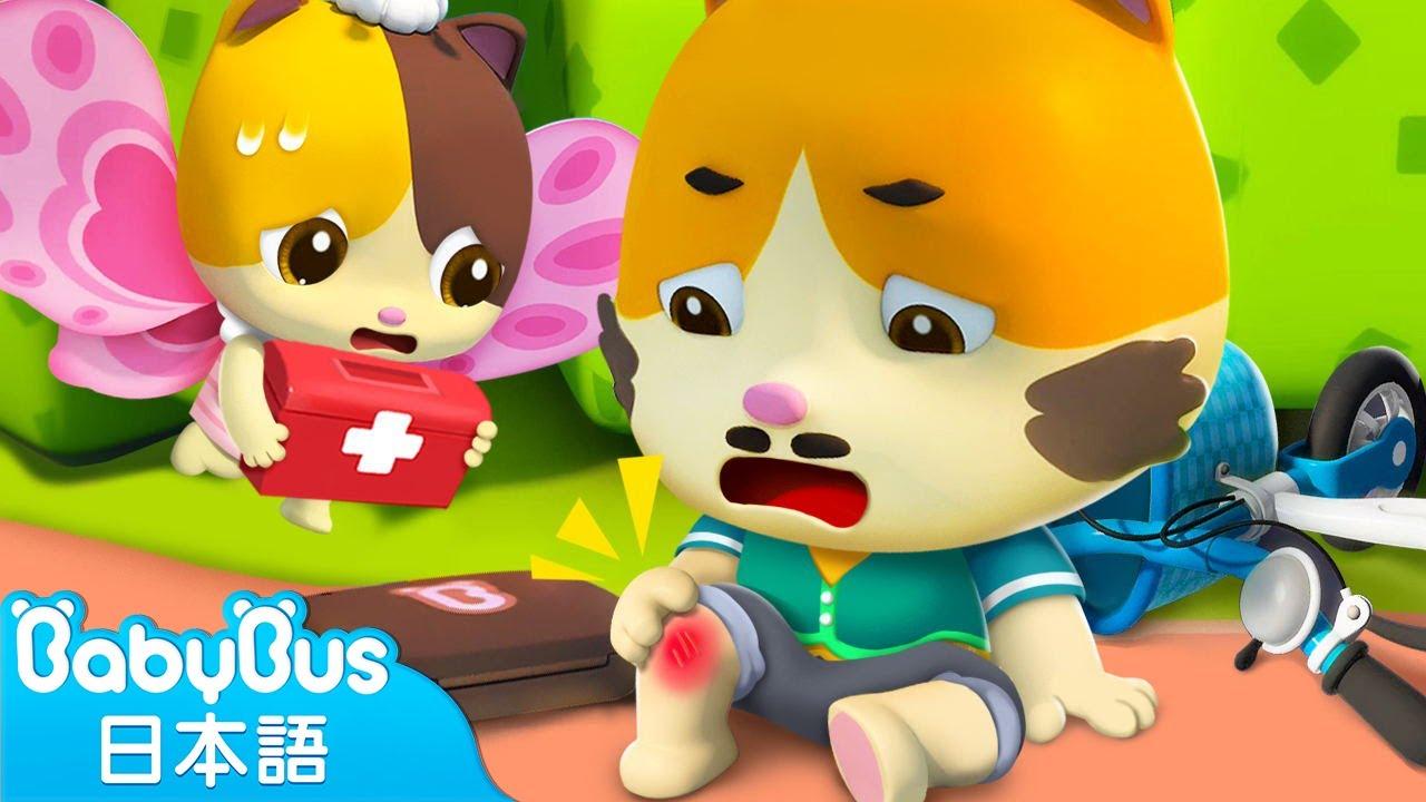 ねこパパのお仕事 | 子供向け動画の詰め合わせ | 赤ちゃんが喜ぶアニメ | 動画 | ベビーバス| BabyBus