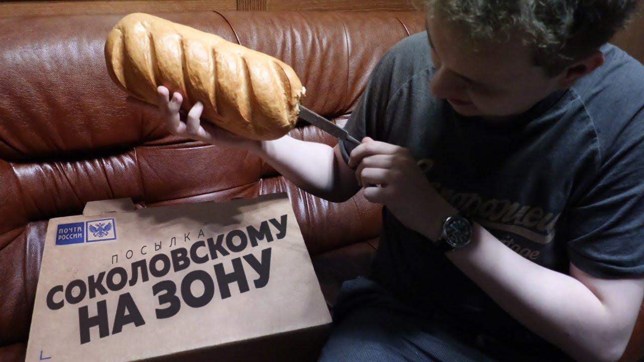 ПОСЫЛКА НА ЗОНУ Руслану Соколовскому
