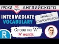 A-words (Слова на A) - Повторение 📘 Учим английские слова и английские синонимы   OK English