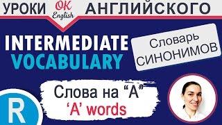 A-words (Слова на A) - Повторение 📘 Учим английские слова и английские синонимы | OK English