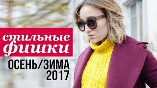 СТИЛЬНЫЕ ФИШКИ СЕЗОНА ОСЕНЬ-ЗИМА 2017 ♥ Olga Drozdova