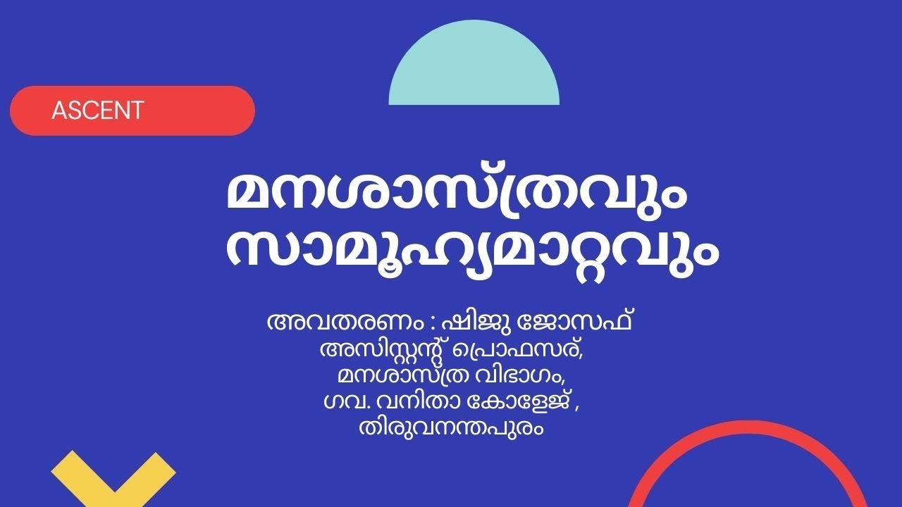 Psychology and Social change   Shiju Joseph   Malayalam   ASCENT