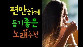 [KPOP MP3]♬좋은날 좋은노래모음 ♬편안하게 듣기 좋은 발라드 노래추천 Korean songs
