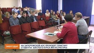 Преддипломная практика студентов вузов Киева и Одессы