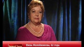 Званый ужин. День 2. Нина Мелейникова (05.03.2014)