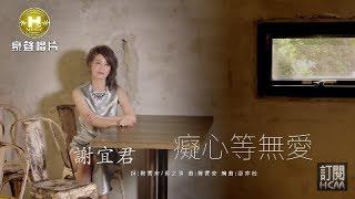 【首播】謝宜君-癡心等無愛(官方完整版MV) HD