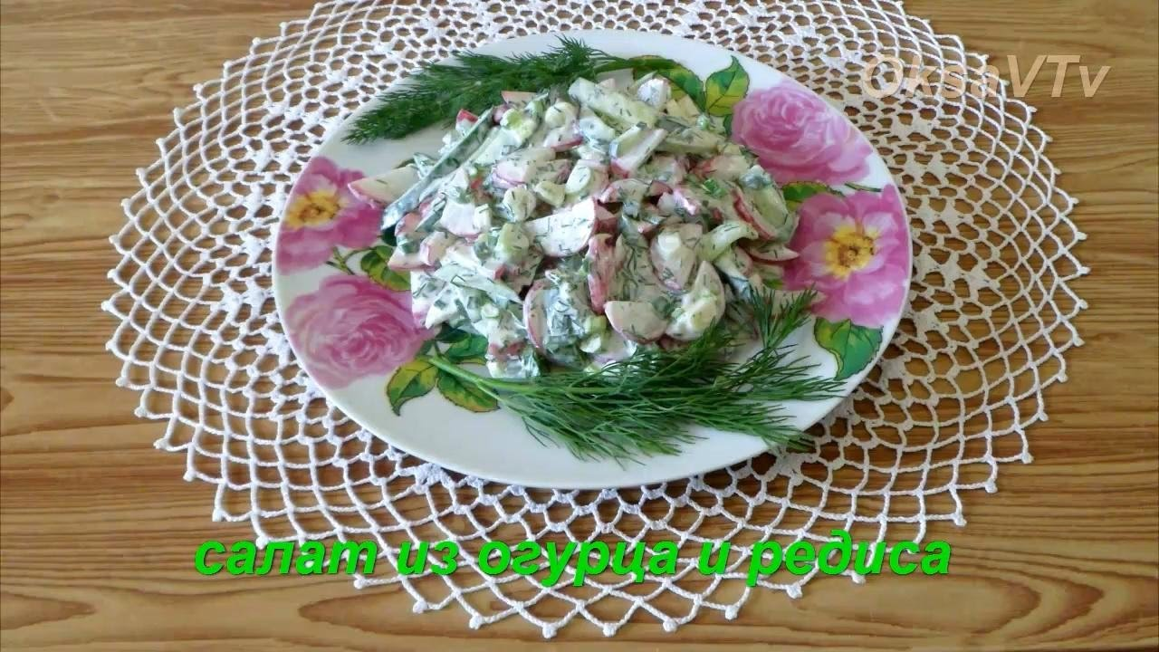 Салат из огурца и редиса. Salad cucumber and radish.