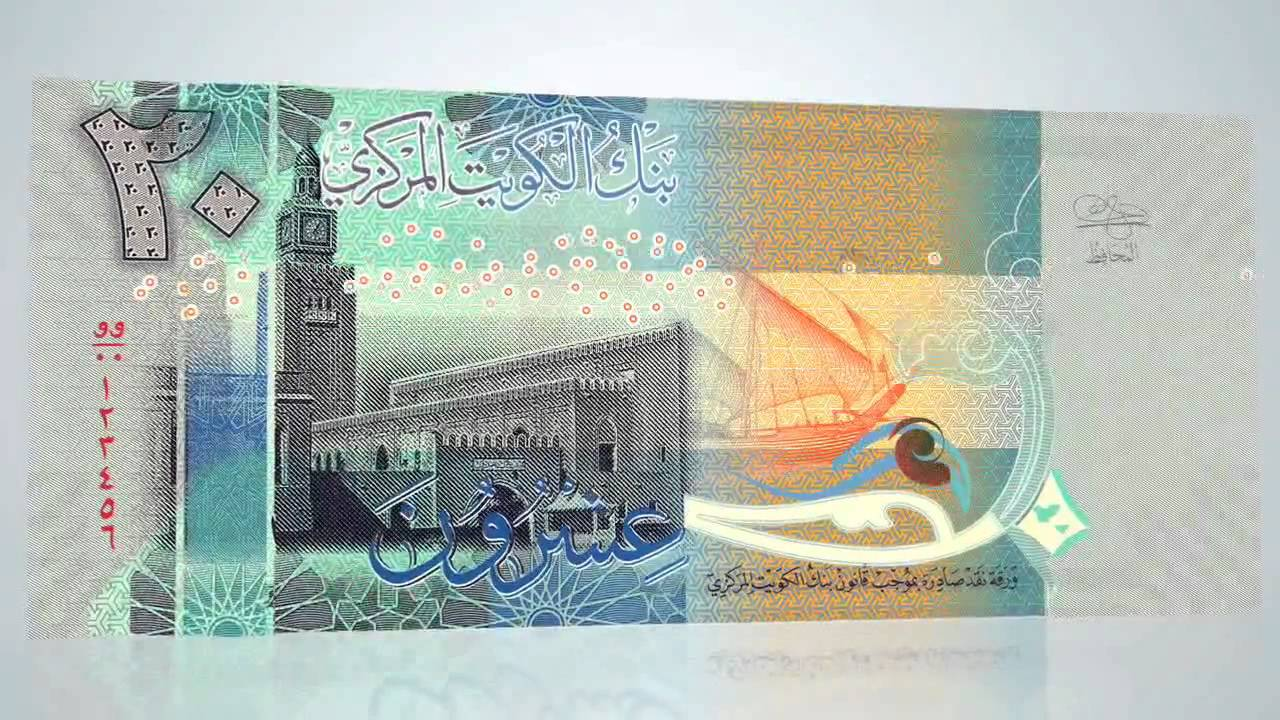 فيلم وثائقي العملة الكويتية الجديدة الإصدار السادس الدينار الكويتي 2014 Youtube