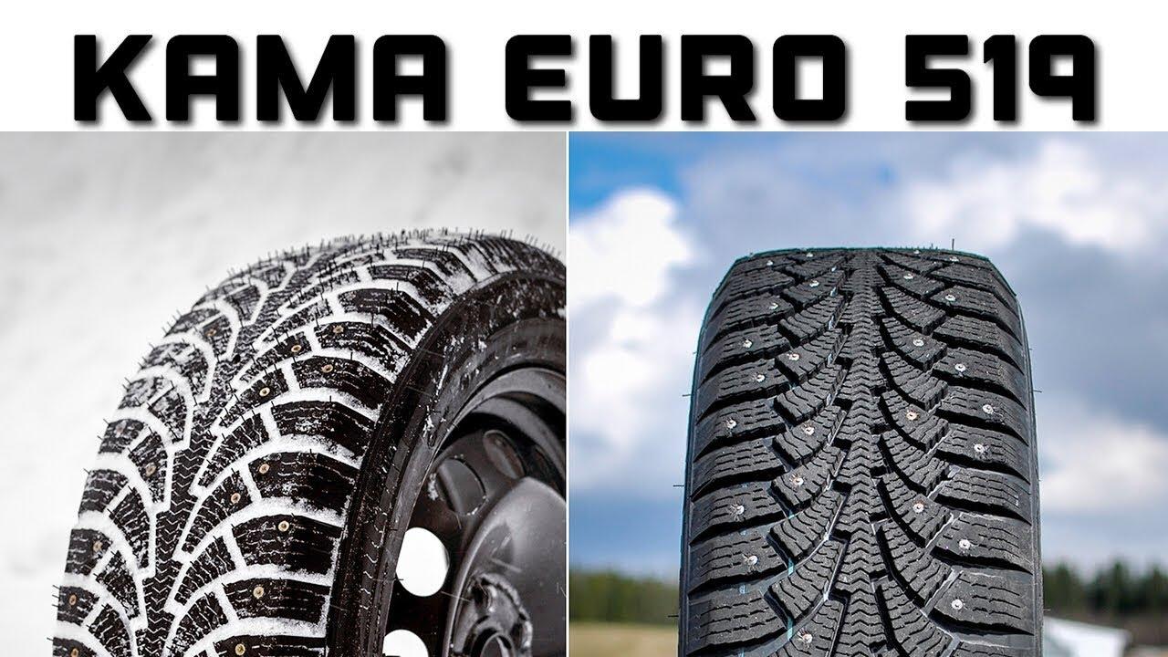 Обзор Кама Евро-519: может ли отечественная шина быть зимней?