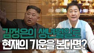 [신기테스트]무당에게 김정은의 사주만 제공하고 점을 봐달라고한다면, 맞출 수 있을까?