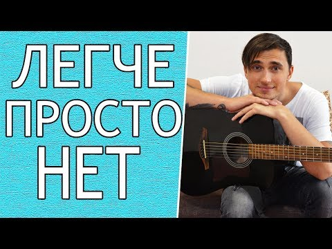 Песня СПЛИН - МОЕ СЕРДЦЕ на Гитаре для Начинающих (3 Простых Способа)