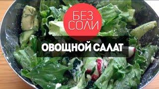 Овощной салат #кухня_безсоли
