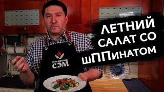Салат со ШПИНАТОМ - быстрый рецепт от Старины Сэма!