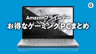 【RTXが安すぎ】Amazonプライムデーでおすすめの「ゲーミングPC」まとめ! with プロディガー・カナモト(その他おすすめ商品あり)