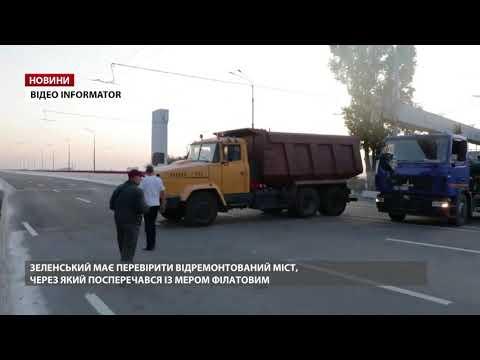 Зеленський призначив нового голову Дніпропетровської ОДА