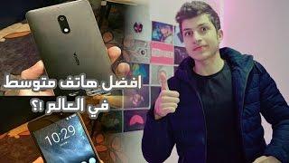 نوكيا تضرب من جديد | مميزات وعيوب Nokia 6 !?