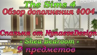 Симс 4 обзор дополнения   #004 от NynaeveDesign   Shea Bedroom Видео обзор на русском дополнения