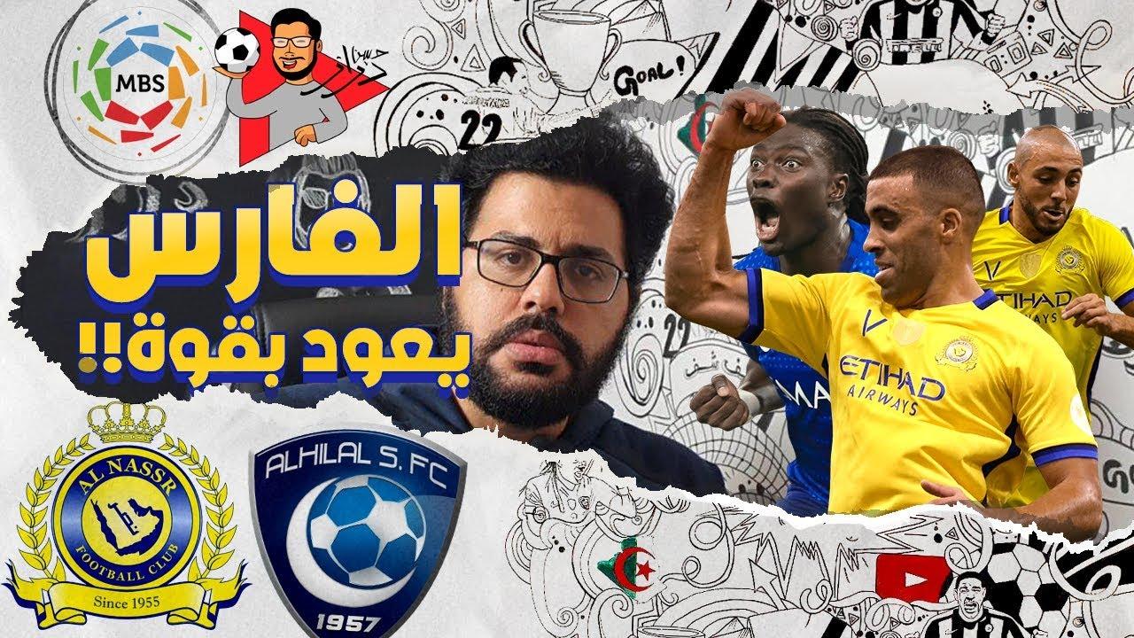 الهلال والنصر - جريدة الرياض   الهلال والنصر في مواجهة ...