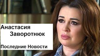 Анастасия Заворотнюк лечится за границей? Последние новости / Видео