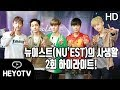 뉴이스트의 사생활 2회 - Private life of NU'EST EP 02 l Highlight @해요TV