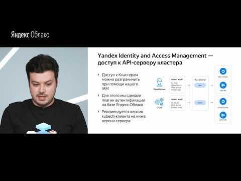 Управление кластерами Kubernetes в Яндекс.Облаке – Нарек Татевосян