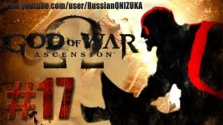 Russian Let's Play - God of War: Ascension #17 - Попрощайся с рукой