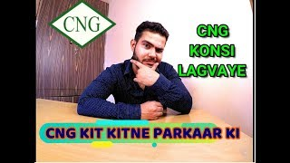 CNG KITS EXPLAINED | HINDI | TYPES | PRICE | JEET RATHEE