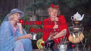 Natural garden. Светлана приглашает в свой САД - ЛЕС на чай из уникального БАТАШЕВСКОГО самовара.