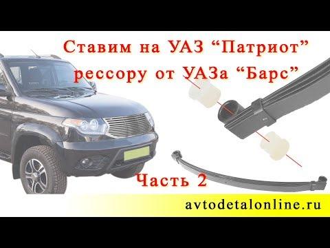 Замена рессор УАЗ Патриот на рессоры от УАЗ Барс 3153-2912010. Часть 2.