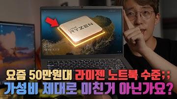 기대 이상의 50만원대 가성비 죽이는 노트북? AMD 르누아르 탑재 레노버 언빡싱&첫인상!