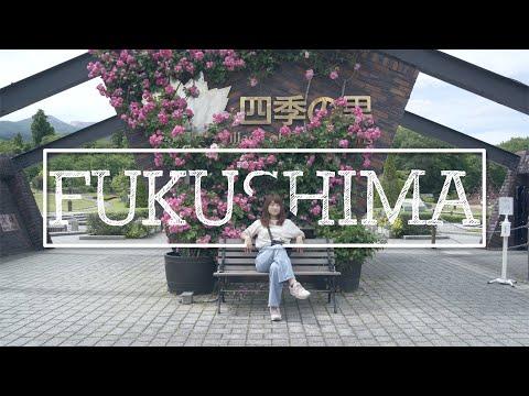 【福島県を勝手にPR】四季の里 福島市農村マニュファクチャー公園 【4K】