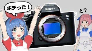 【40万】姉が高額カメラをぽちっていた件について / α7S III