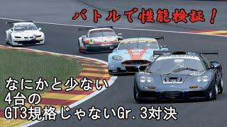 GT3規格外といっても、グランツーリスモオリジナルのGT3カー(例:NSX Gr.3、アテンザGr.3、ランエボGr.3など)は含みません。 ポルシェの立場がちょ...