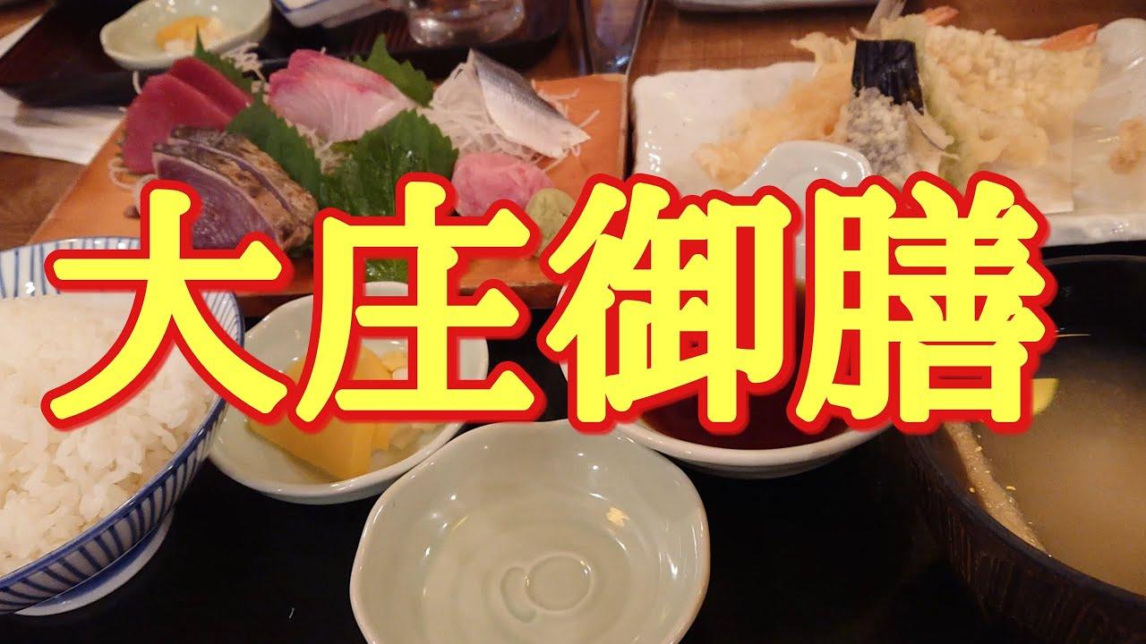 【大庄水産】噂の大庄御膳食べてみたら予想GuyだったYo!