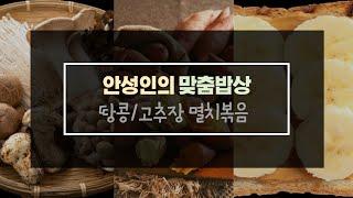 #안성인의  맞춤밥상[삼죽면]  -땅콩/고추장 멸치볶음