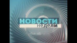 17 06 2018 НОВОСТИ НЕДЕЛИ