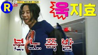 [런닝맨] 나를 배신해??? 욱하는 송지효   RunningMan EP.70