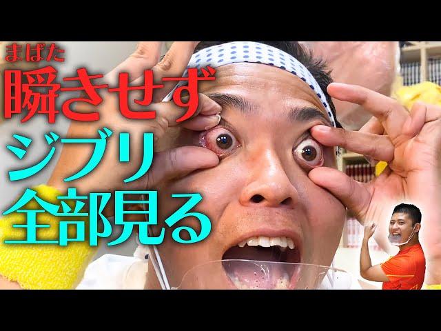 一度も目をつぶらずにジブリ映画を全部みる!助っ人でワタリ119登場!!!【サンシャイン池崎