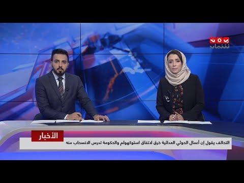 اخر  الاخبار | 24 - 06 - 2019  | تقديم هشام الزيادي واماني علوان | يمن شباب
